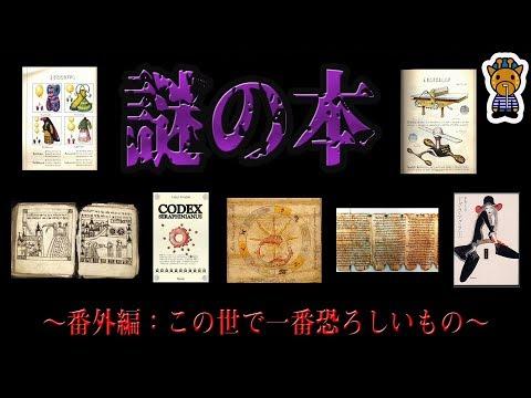 世界、そして日本に残された謎すぎる書物6選