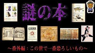 世界、そして日本に残された謎すぎる書物6選 thumbnail