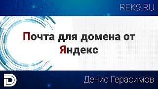 видео Настройка почты своего домена в Яндексе
