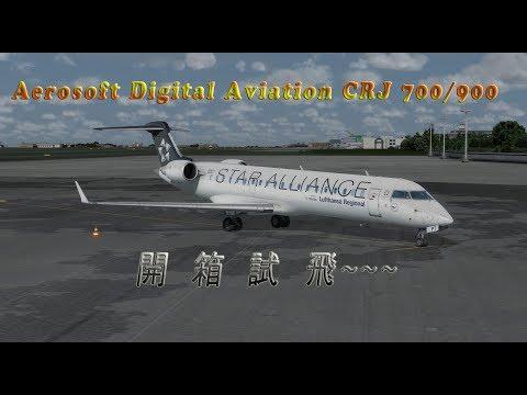 【阿誠開箱】Prepar3D Aerosoft Digital Aviation CRJ 700/900  簡單開箱  試飛~