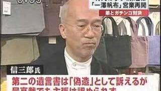 一澤帆布 開店当日の夕方