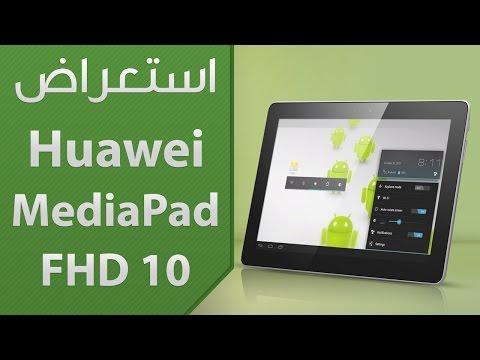إستعراض للوحي الرائع Huawei MediaPad 10 FHD