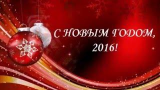 С Новым годом, друзья! С Новым, 2016 годом!