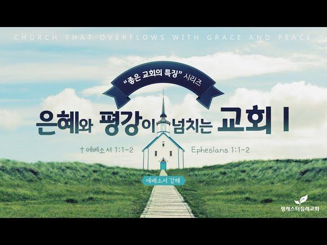 11월 1일 주일 오전 예배 설교 - 은혜와 평강이 넘치는 교회