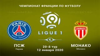 ПСЖ Монако 12 01 20 прогноз и ставки на матч 20 тура Лиги 1