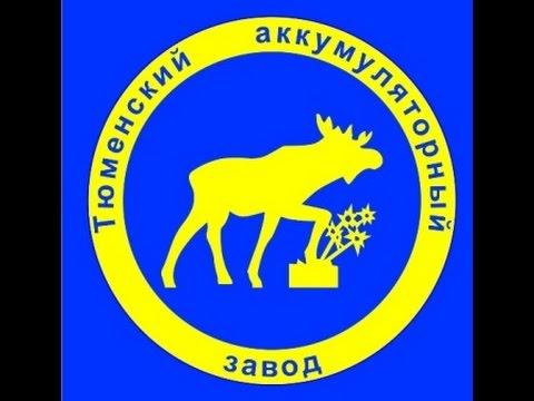 Тюменский аккумуляторный завод - о производстве