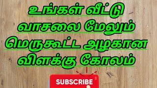 உங்கள் வீட்டு வாசலை மேலும் மெருகூட்ட அழகான விளக்கு கோலம் | Rangoli Kolam | Sankranthi Muggulu |