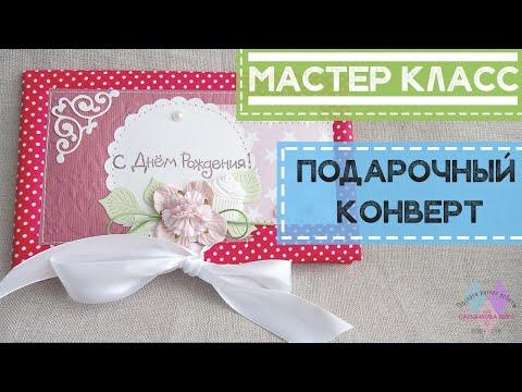 МК: конверт для денег / сертификата (мастер класс, скрапбукинг)