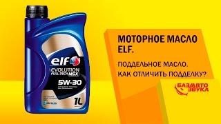видео Моторное масло ELF (Эльф)