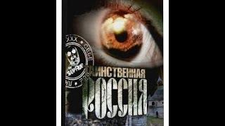 Таинственная Россия 3 сезон. 32 фильм: «Прибайкалье. Предчувствие конца света»