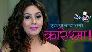 Ramailo छ with Karishma Manandhar ll ऐश्वर्या भन्दा राम्री करिश्मा