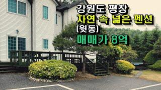 [0071] 평창군 봉평면 넓은 펜션 (A동)제트스파/…