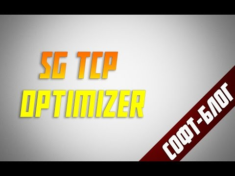 СофтБлог #26 - SG TCP Optimizer
