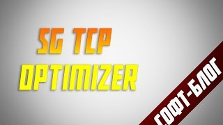 СофтБлог #26 - SG TCP Optimizer