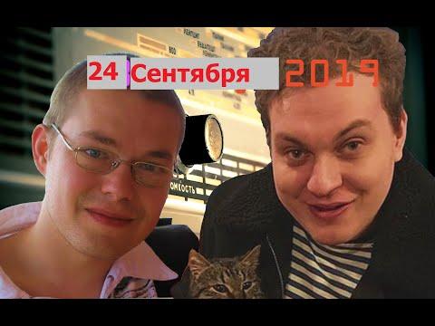 Юрий Хованский в гостях у Ежи Сармата (24.09.2019)