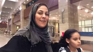 طيران السعودية حيث الرفاهية /الحلقة٣ /رحلتي من السعودية الى مصر من مطار الملك خالد لبيتي