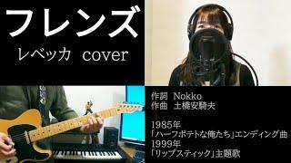 フレンズ / レベッカ (Cover)【歌ってみた・弾いてみた*歌詞付き】Vocal YUU ゆっこもっち【YUU】