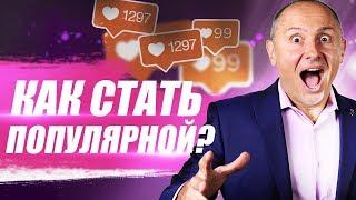 Как стать популярной Советы как стать популярной в соцсетях