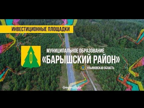 Инвестиционные площадки | Барышский район