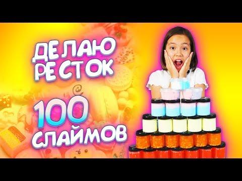 НЕОЖИДАННЫЙ ФИНАЛ! ДЕЛАЮ 100 СЛАЙМОВ ДЛЯ НОВОГО РЕСТОКА/ Видео Мария ОМГ