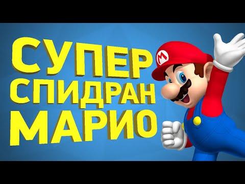 Как пройти Марио за 4 минуты [Разбор спидрана]