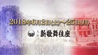 ミュージカル「1789 -バスティーユの恋人たち-」 新歌舞伎座にて上演! ...