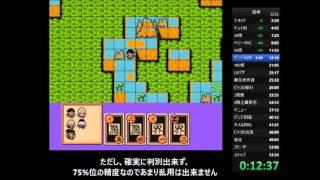 【RTA】 ドラゴンボールZ2 激神フリーザ!!  新記録 52.33