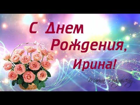 С Днем Рождения, Ирина | Поздравления | Пожелания