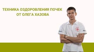 Техника оздоровления почек от Олега Хазова