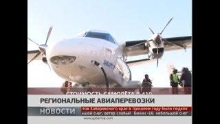 Региональные авиаперевозки. Новости. GuberniaTV(, 2016-01-22T01:21:01.000Z)