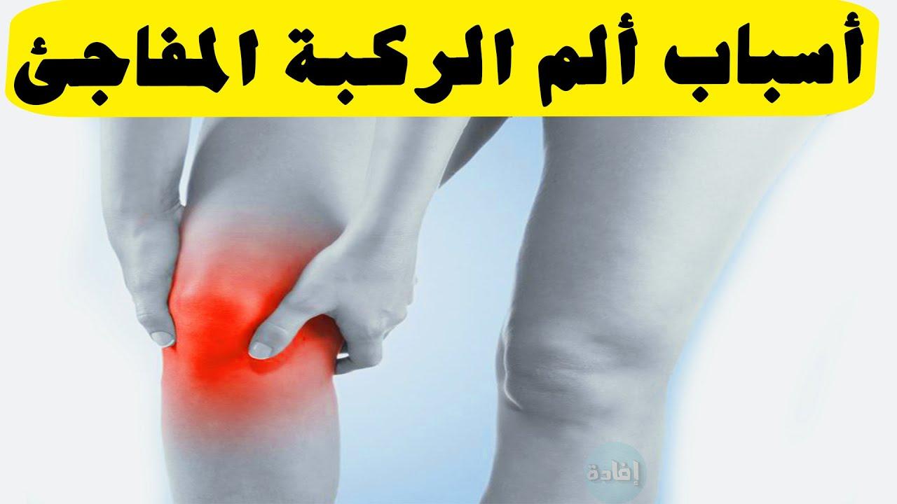أسباب ألم الركبة المفاجئ Youtube
