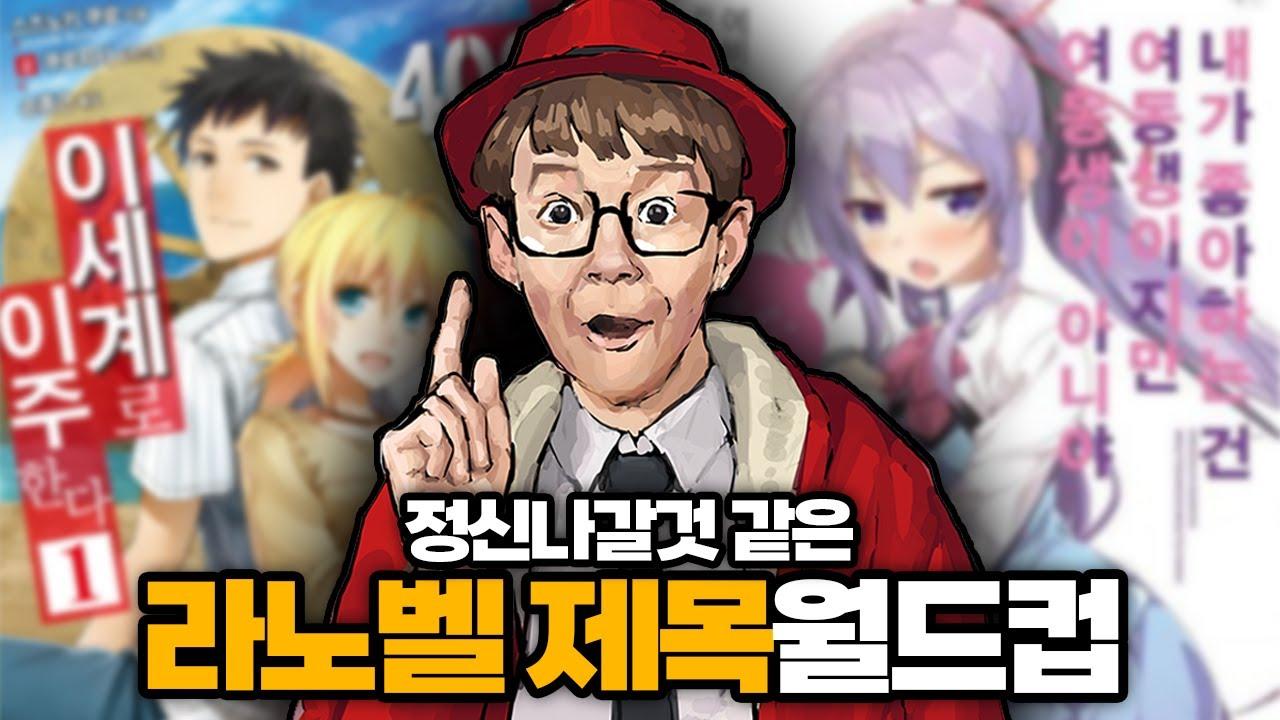 정신나간 라노벨제목 이상형월드컵