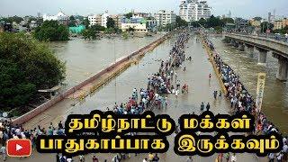 தமிழ்நாட்டு மக்கள் பாதுகாப்பாக இருக்கவும் - Kerala Floods | Chennai Flood | Tamil Nadu