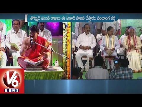 Ugadi 2016 Panchangam At Ravindra Bharathi | Sri Durmukhi Nama Samvatsaram | V6 News