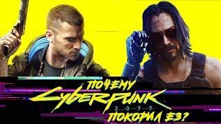 Почему Cyberpunk 2077 и Киану Ривз покорили E3?