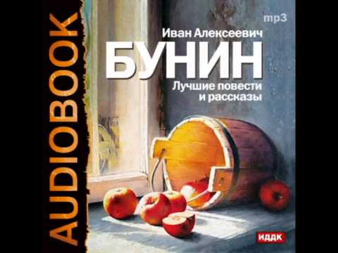 2000848 11 01 Бунин И.А. Антоновские яблоки