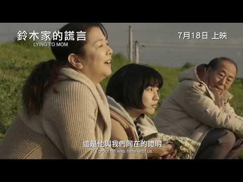 鈴木家的謊言 (Lying to Mom)電影預告