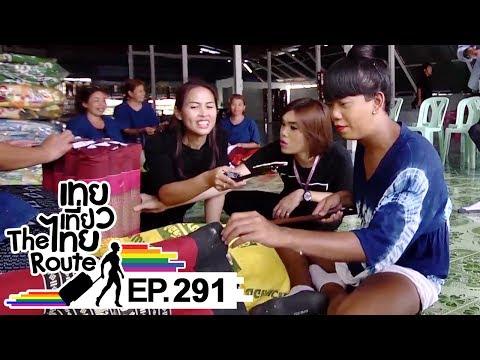 เทยเที่ยวไทย The Route | ตอน 291 | พาเที่ยว จ.ยโสธร
