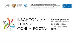 21102021 Форум для педагогов в Южном федеральном округе г. Симферополь