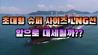 [CC한글자막]초대형 슈퍼사이즈 LNG선 앞으로 대세 …
