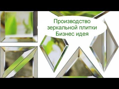 Производство зеркальной плитки. Бизнес идея