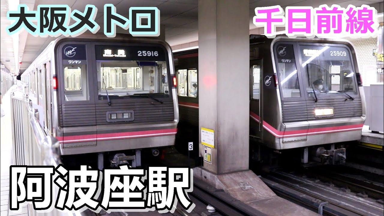 【大阪メトロ千日前線】阿波座駅で見られた車両達/2021年9月