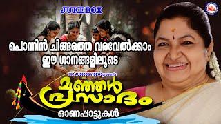 പൊന്നിൻ ചിങ്ങത്തെ വരവേൽക്കാം ഈ ഗാനങ്ങളിലൂടെ | Onam Songs Malayalam | KS Chithra | Onapattukal Audio