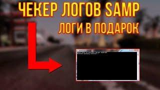 ЧЕКЕР ЛОГОВ SAMP | ЛОГИ В ПОДАРОК!