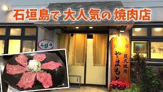 [ 石垣島と離島めぐり 】炭火焼肉やまもと 焼きシャブは最高です(^O^)/ #10 番外編です♪