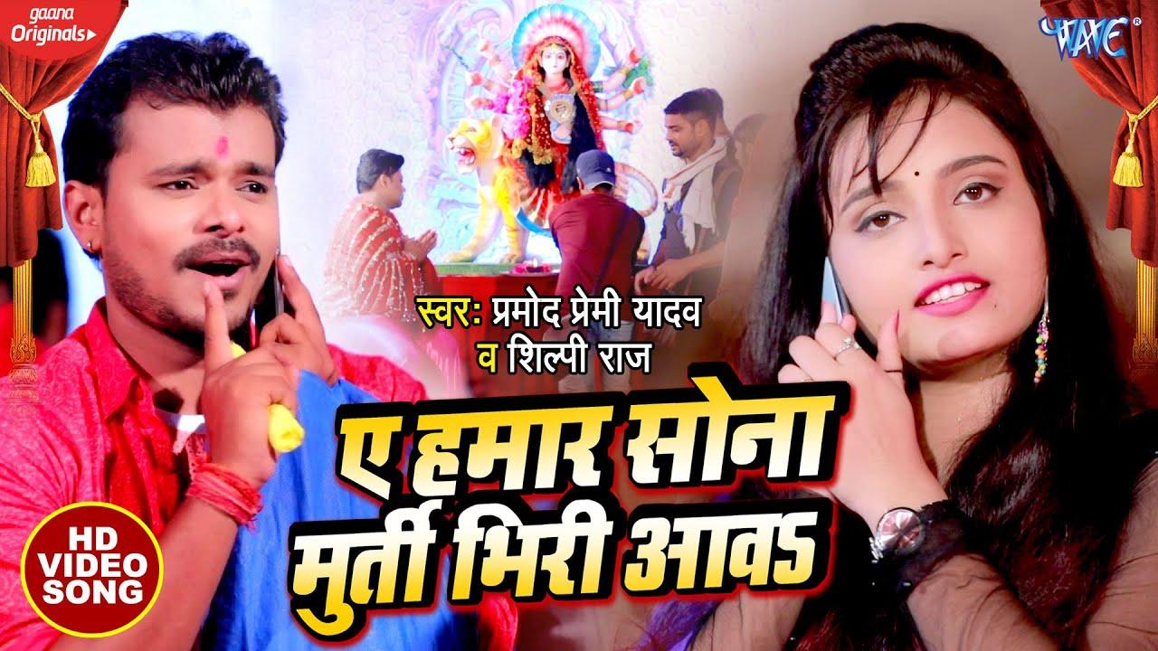 #Video_Song - #Pramod Premi Yadav - ए हमार सोना मुर्ती भिरी आवS   Shilpi Raj   Navratri Song 2020