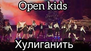 Open kids ~ Хулиганить/ Киев