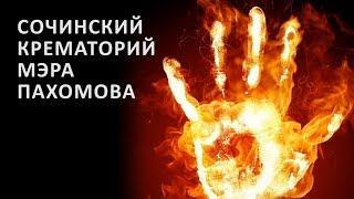 СОЧИНСКИЙ КРЕМАТОРИЙ МЭРА ПАХОМОВА | Аналитика Юга России