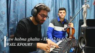 Halla Ta Feati/Law Hobena Ghalta -Wael kfoury violin cover لو حبنا غلطة/ هلأ تا فقتي - وائل كفوري