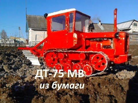 Трактор ДТ- 75